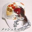 和柄刺繍メッシュキャップ紅鯉白