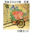 京あぶらとり紙花車10冊セット