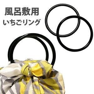いちごリング クロ 風呂敷 リング いちごバッグ 風呂敷バッグ 浴衣 和風 【メール便対応商品】