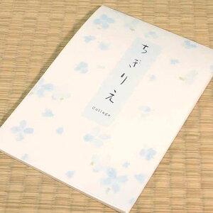 ちぎりえ便箋 ブルー 和柄 便箋【メール便対応商品】