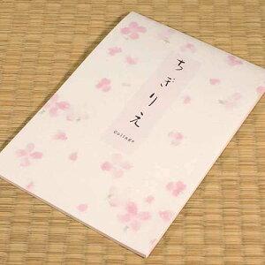 ちぎりえ便箋 ピンク 和柄 便箋【メール便対応商品】