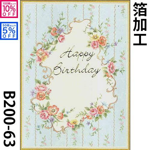【バースデーカード】フラワー63誕生日カード まとめ買い 大量 割引 ギフト メッセージカード 可愛い 日本製 国産 豪華 おしゃれ 通販 【メール便対応商品】