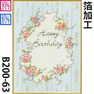 꽃의 63 생일 카드