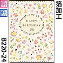 【バースデーカード】お花畑24誕生日カード まとめ買い 大量 割引 ギフト メッセージカード 可愛い 日本製 国産 豪華 …