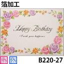 【バースデーカード】フラワー27誕生日カード まとめ買い 大量 割引 ギフト メッセージカード 可愛い 日本製 国産 豪…