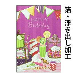 【バースデーカード】パーティーag300-10誕生日カード まとめ買い 大量 割引 ギフト メッセージカード 可愛い 日本製 国産 豪華 おしゃれ 通販 【メール便対応商品】