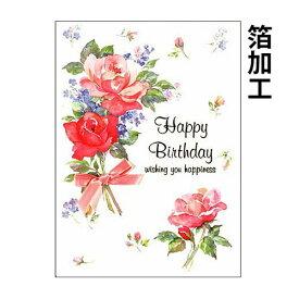 バースデーカード フラワーb200-04 誕生日カード メッセージカード まとめ買い 大量 おしゃれ 可愛い 【メール便対応商品】