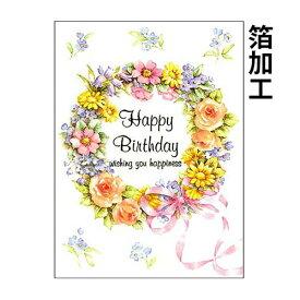 バースデーカード フラワーb200-06 誕生日カード メッセージカード まとめ買い 大量 おしゃれ 可愛い 【メール便対応商品】