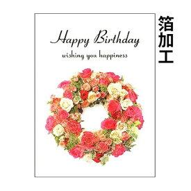 バースデーカード フラワーb200-12 誕生日カード メッセージカード まとめ買い 大量 おしゃれ 可愛い 【メール便対応商品】