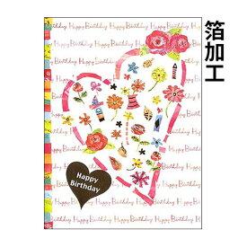 バースデーカード ハートb200-16 誕生日カード メッセージカード まとめ買い 大量 おしゃれ 可愛い 【メール便対応商品】