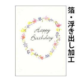 バースデーカード フラワーb200-55 誕生日カード メッセージカード まとめ買い 大量 おしゃれ 可愛い 【メール便対応商品】