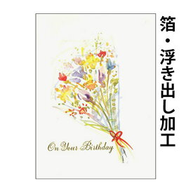 バースデーカード フラワーb200-56 誕生日カード メッセージカード まとめ買い 大量 おしゃれ 可愛い 【メール便対応商品】