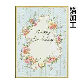 バースデーカード フラワーb200-63 誕生日カード メッセージカード まとめ買い 大量 おしゃれ 可愛い 【メール便対応商品】