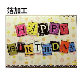 バースデーカード メルヘンb220-25 誕生日カード メッセージカード まとめ買い 大量 おしゃれ 可愛い 【メール便対応商品】