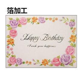 バースデーカード フラワーb220-27 誕生日カード メッセージカード まとめ買い 大量 おしゃれ 可愛い 【メール便対応商品】