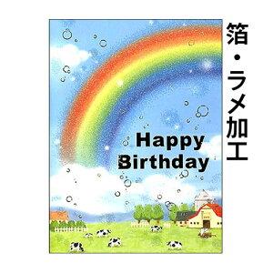 バースデーカード レインボーb300-01 誕生日カード メッセージカード まとめ買い 大量 おしゃれ 可愛い 【メール便対応商品】