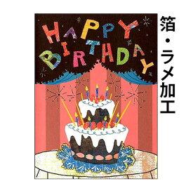 バースデーカード ケーキb300-04 誕生日カード メッセージカード まとめ買い 大量 おしゃれ 可愛い 【メール便対応商品】