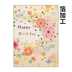 バースデーカード フラワーb220-122 誕生日カード メッセージカード まとめ買い 大量 おしゃれ 可愛い 【メール便対応商品】