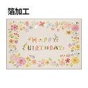 バースデーカード フラワーb250-201 誕生日カード メッセージカード まとめ買い 大量 おしゃれ 可愛い 【メール便対応…