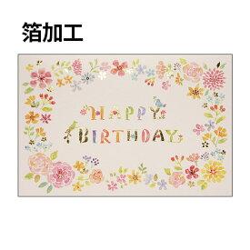 バースデーカード フラワーb250-201 誕生日カード メッセージカード まとめ買い 大量 おしゃれ 可愛い 【メール便対応商品】