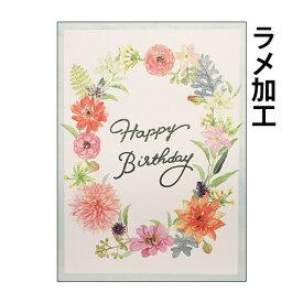 バースデーカード フラワーb250-216 誕生日カード メッセージカード まとめ買い 大量 おしゃれ 可愛い 【メール便対応商品】