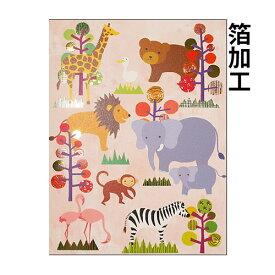 グリーティングカード エブリディカード 洋2型 動物園 51 多目的カード バースデーカード 誕生日カード メッセージカード あいさつカード まとめ買い 大量 おしゃれ 可愛い 【メール便対応商品】