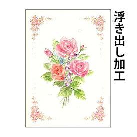 グリーティングカード エブリディカード 洋2型 バラの花束 31 多目的カード バースデーカード 誕生日カード メッセージカード あいさつカード まとめ買い 大量 おしゃれ 可愛い 【メール便対応商品】