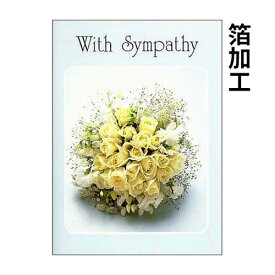 【お悔やみカード】洋2型 白いバラ 97【メール便対応商品】