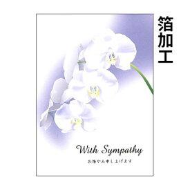 【お悔やみカード】洋2型 胡蝶蘭(コチョウラン) 238【メール便対応商品】