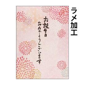 バースデーカード 花火 b220-128 誕生日カード メッセージカード まとめ買い 大量 おしゃれ 可愛い 【メール便対応商品】