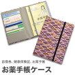 お薬手帳カードケース