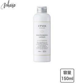 【100円クーポン配布中!】ETVOS エトヴォス モイスチャライジングローション 化粧水 150ml アルコール不使用 ノンパラベン 高保湿 しっとり