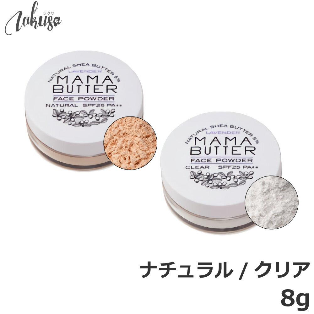 【ポイント10倍】MAMA BUTTER ママバター フェイスパウダー SPF25 PA++ 8g