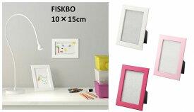 フィスクボー フレーム 10×15cm ホワイト 【IKEA (イケア)】 202.974.20 (FISKBO)