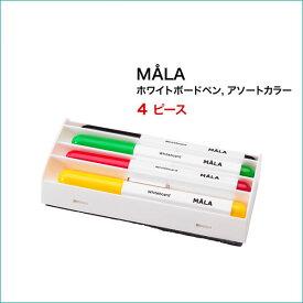 モーラ ホワイトボードペン 【IKEA (イケア)】 501.933.17 (MALA)