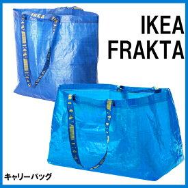 フラクタ キャリーバッグ 【IKEA (イケア)】 (FRAKTA)