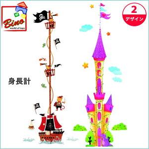 身長計・ステッカー (海賊) 【BINO (ビーノ)】 (Growth chart sticker - pirate)