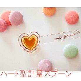 【 ハート 】 段々計量スプーン 【yamazaki (山崎実業)】 (Heart)