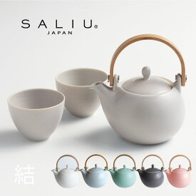【SALIU】結 YUI 土瓶 急須 ギフト 3点セット ギフト箱