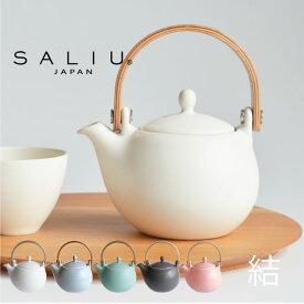 【SALIU】結 YUI 土瓶 急須  陶器 磁器 白磁 丸い かわいい 可愛い 美濃焼 急須 日本製 深山 miyama おしゃれ かわいい きゅうす 綾鷹CM 茶こし 取っ手 人気 おすすめ