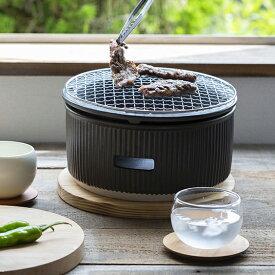 【SALIU】炭焼きグリル 大 陶器 水コンロ 日本製 チャコールグリル 水コンロ 七輪