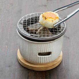 ご予約【SALIU】炭焼きグリル 小 陶器 水コンロ 日本製 チャコールグリル 水コンロ 七輪