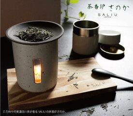 【SALIU】茶香炉 さのか 薫るギフトセット 茶缶 敷板 緑茶 お茶 アロマ 癒し フレグランス 香炉 美濃焼き 白川茶 磁器 陶器 プレゼント ギフト お茶っぱ 香る