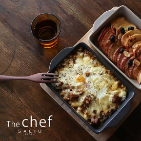 【SALIU】The chef ザ シェフ ベイクディッシュS 耐熱皿 耐熱陶器 直火 美濃焼 簡単料理 魚焼きグリル オーブン レンジ ベイキングパン フラット ウェーブ ベイクプレート ディッシュ LOLO ロロ
