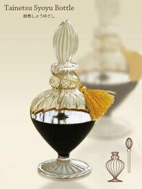 【Pompadour】しょうゆさし 醤油さし 耐熱ガラス ポンパドール パフューム Perfume 香水瓶