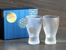【THE Premium NIPPON Taste】冷酒グラス 丸紋 ペア 2個販売 ガラス 日本酒グラス ガラス食器 ギフト プレゼント 記念日 お祝い 石塚硝子