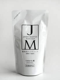 【JAMES MARTIN】ジェームズマーティン 薬用泡ハンドソープ 詰め替え用 350ml 液体せっけん 液体石鹸 リキッドソープ 泡ボトル ムース フォーム 除菌 消臭食中毒 ウィルス対策 殺菌