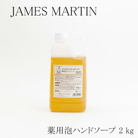 【JAMES MARTIN】ジェームズマーティン 薬用泡ハンドソープ 詰め替え用 2kg 液体せっけん 液体石鹸 リキッドソープ 泡ボトル ムース フォーム 除菌 消臭食中毒 ウィルス対策 殺菌 JM
