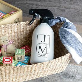 【James Martin】 ジェームズマーティン フレッシュサニタイザー トリガー付きスプレーボトル 500ml 除菌 消臭食中毒 ウィルス対策 殺菌 スプレー JM