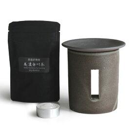【SALIU】茶香炉 さのか さび こげ茶 美濃白川茶使用 陶器 ロロ 日本製